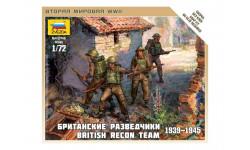 британские разведчики 1939-1945, миниатюры, фигуры, Звезда, 1:72, 1/72