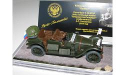 'Руссо-Балт C 24/40 HP' 1914 года
