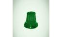 Проблесковый маячок мигалка стакан FER DDR зеленый цельнолитой, запчасти для масштабных моделей, Max-Models, scale43