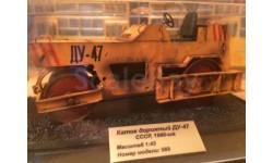 Каток дорожный ДУ-47, масштабная модель, 1:43, 1/43, Моделстрой