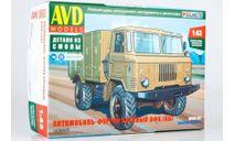 Сборная модель Автомобиль-фургон хлебный АФХ (66), сборная модель автомобиля, ГАЗ, AVD Models, scale43