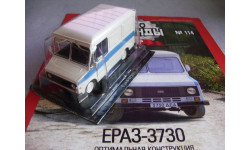 ЕрАЗ-3730, масштабная модель, 1:43, 1/43, DeAgostini