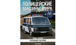 ЖУРНАЛ. Полицейские машины мира №44. РАФ-22038 полиция Латвии.