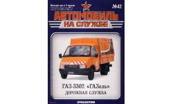ЖУРНАЛ. Автомобиль на службе №42. ГАЗ-3302 ГАЗель дорожная служба.