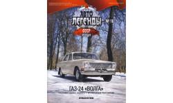 ЖУРНАЛ. Автолегенды СССР лучшее №16. ГАЗ-24 Волга
