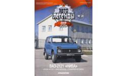 ЖУРНАЛ. Автолегенды СССР лучшее №20. ВАЗ-2121 Нива