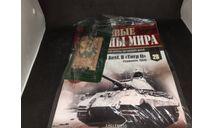 Боевые Машины Мира №23 - PzKpfw VI Ausf.B Тигр II, журнальная серия Боевые машины мира 1:72 (Eaglemoss collections), scale72