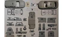 Лада Веста, сборная модель автомобиля, Мастерская КИТ, scale43, ВАЗ