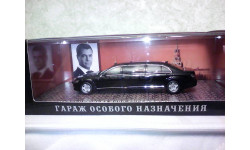 GON (гон) DIP Mercedes-Benz S600 Pullman Guard (W221) (Президент Д. Медведев)