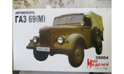 ГАЗ - 69 М, сборная модель автомобиля, scale0