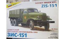 ZIS -151, сборная модель (другое), 1:35, 1/35