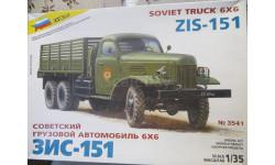ZIS -151