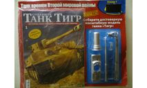 Танк Тигр, журнальная серия Танки Мира 1:72, Norev/DeAgostini