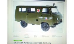 УАЗ 452А Скорая помощь / Буханка