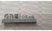 Решетки радиатора РАФ, набор РАФ такси, масштабная модель, scale43