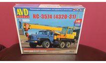 КС - 3574 на шасси Урал 4320-31, сборная модель автомобиля, AVD Models, scale43, ЗиУ