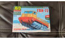 ГПИ-72 шнековый снегоболотоход, сборная модель автомобиля, ГАЗ, AVD Models, 1:43, 1/43