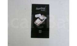 Каталог Starline 2009-2010