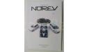 Каталог Norev 2010, литература по моделизму