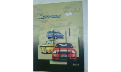 Каталог Cararama 2005, литература по моделизму