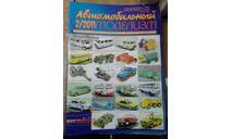 Журнал Автомобильный моделизм 2-2011, литература по моделизму