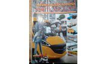 Журнал Автомобильный моделизм 5-2011, литература по моделизму