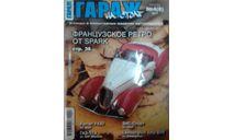 Журнал Гараж на столе №4-2011, литература по моделизму