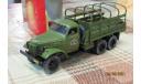 100404 Автоистория 1/43 Зис 151-конверсия, масштабная модель, scale43