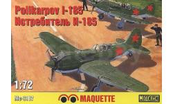 Модель самолета И-185 (без декали)