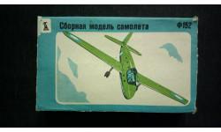 Модель планера GAL Hotspur, сборные модели авиации, 1:72, 1/72, Novo