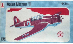 Модель самолета Miles Master