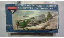 Модель самолета P-47D Thunderbolt, сборные модели авиации, 1:72, 1/72, Химзавод Луч