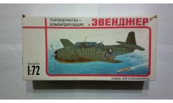 Модель самолета Avendger Mk.II (TBM-1), сборные модели авиации, 1:72, 1/72, Novo