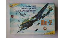Сборная модель Пе-2, сборные модели авиации, scale72, Звезда