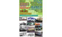 Зил 130В, декаль, фототравление, декали, краски, материалы, 1:43, 1/43, Modellux