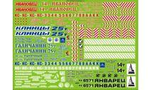 Автокраны,Декаль, фототравление, декали, краски, материалы, 1:43, 1/43, Modellux