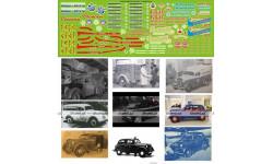 Москвич 400 + надписи на фургоны Вариант №2,Декаль