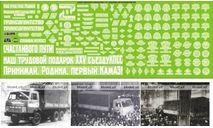 Эмблемы Автобаз Вариант №2,Декаль, фототравление, декали, краски, материалы, 1:43, 1/43, Modellux