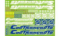 Совтрансавто Декаль, фототравление, декали, краски, материалы, 1:43, 1/43, Modellux, Совтрансавто,Декаль