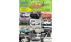 Уаз 450, вариант №2, декаль, фототравление, декали, краски, материалы, 1:43, 1/43, Modellux