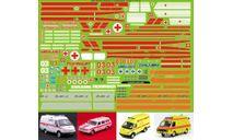 Медицинские автомобили, Декаль, фототравление, декали, краски, материалы, 1:43, 1/43, Modellux, Медицинские автомобили,Декаль