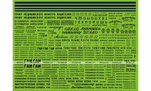 Надписи на служебные автомобили, черные, декаль, фототравление, декали, краски, материалы, 1:43, 1/43, Modellux