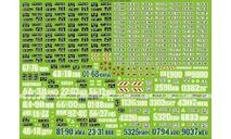 Номерные знаки СССР,Декаль, фототравление, декали, краски, материалы, 1:43, 1/43, Modellux