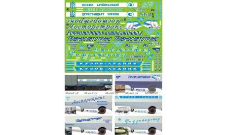 Надписи на п/прицепы, декаль, фототравление, декали, краски, материалы, 1:43, 1/43, Modellux