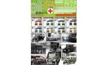Декаль Газ 03-30, Газ Аремкуз, фототравление, декали, краски, материалы, Modellux, scale43