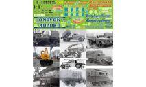 Декаль Зил 164/Зис 150 №2, фототравление, декали, краски, материалы, Modellux, scale43