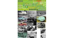 Декаль Москвич 423, 430, 432, фототравление, декали, краски, материалы, Modellux, scale43
