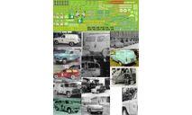 Москвич 423, 430, 432 Декаль, фототравление, декали, краски, материалы, scale43, Modellux