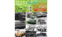Декаль Зил 164/Зис 150 №1, фототравление, декали, краски, материалы, 1:43, 1/43, Modellux