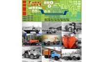Декаль Зил 130, фототравление, декали, краски, материалы, 1:43, 1/43, Modellux